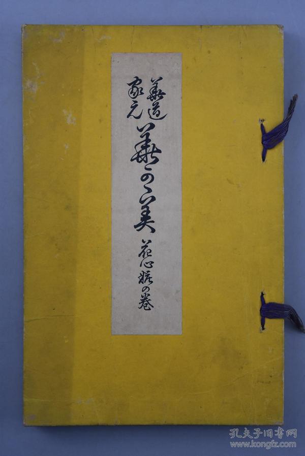 《华道家元 华之美 花心粧之卷》一册全 大量生花图片 日本插花 生花 盛花 古流 池坊 花道 大量白描风格图片配作品名称介绍 插花种类 造型 花器 花台等内容 华道家元华务课 1911年发行 日文版