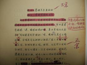 【出版社用稿】著名作家蒋元明/李庚辰书稿《(恋爱与家庭)之二十/婆媳关系要搞好》