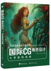 国际CG角色设计:从草图到成稿(中文版)