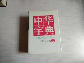 中华字典(精装)