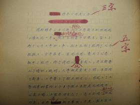 【出版社用稿】著名作家蒋元明/李庚辰书稿《(恋爱与家庭)之二十一/赡养父母是义务》