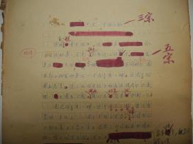 【出版社用稿】著名作家蒋元明/李庚辰书稿《(恋爱与家庭)之二十二/只生一个好》