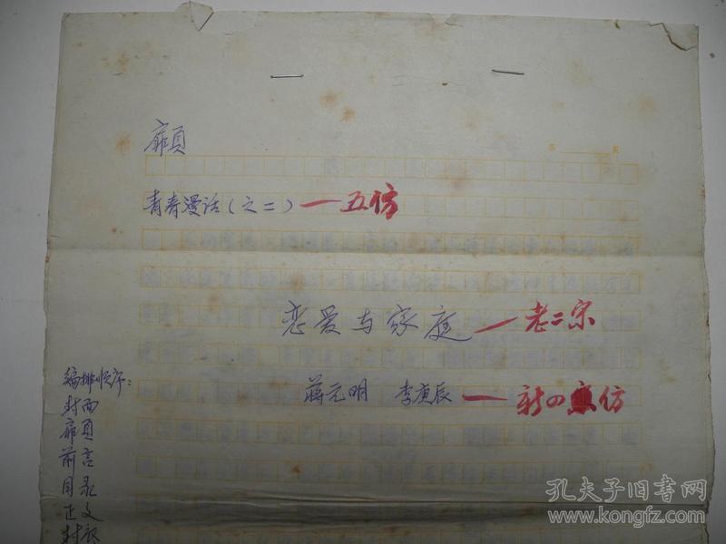 【出版社用稿】著名作家蒋元明/李庚辰书稿《(恋爱与家庭)之二十三/扉页与前言》