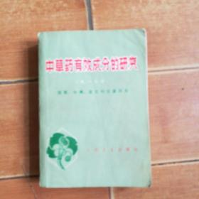 中草药有效成分的研究(第一分册)提取 分离 鉴定和含量测定(中国医学科学院药物研究所偏)