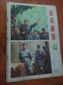 连环画报1978年8期