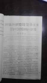 文革资料:打倒旧北京中国画院走资派崔子范