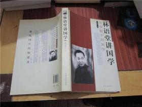 林语堂讲国学