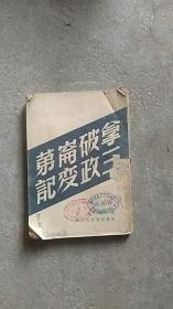 1949年四月出版民国旧书..拿破仑第三次政变记