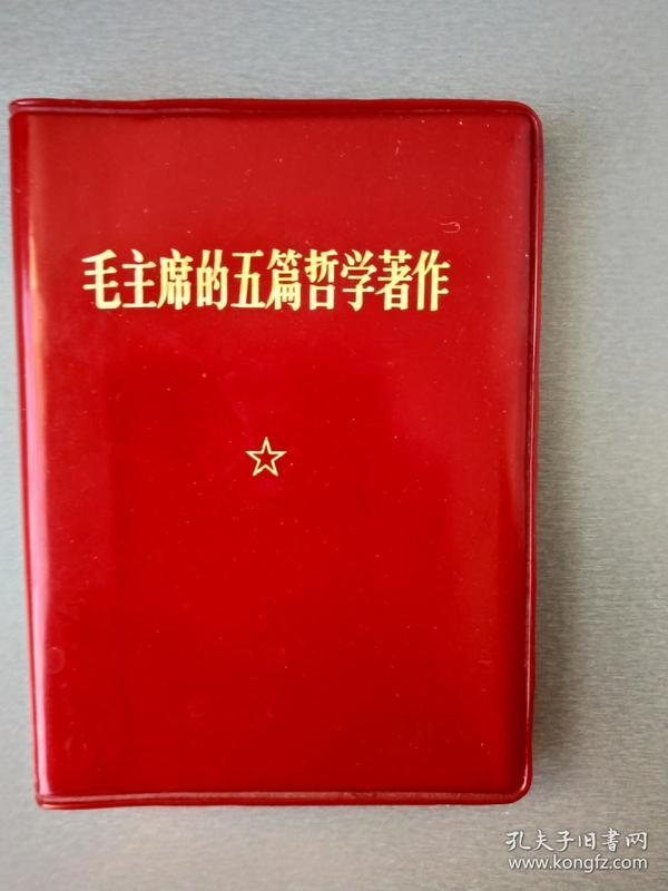 毛主席的五篇哲学著作-