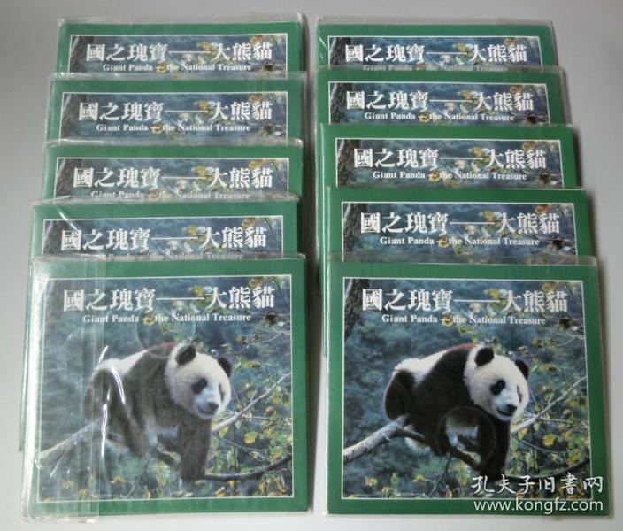 动物纪念币的龙头、金总原塑封包装、熊猫纪念币卡册
