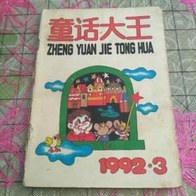 童话大王(1992/3):32开外观如图,首页有个人写的孩子们的心里话几个字如图,正文无勾画,私藏品如图,观图下单不争议。(A一7)