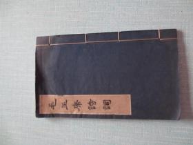 毛主席诗词【线装本,1963年一版】