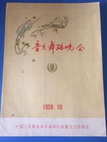 节目单:1959年 音乐歌舞晚会  济南部队前卫文工团