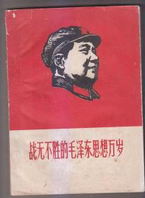 战无不胜的毛泽东思想 16开油印本  封面精美木刻主席像