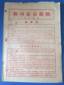 节目单:锦州市京剧团 旅行演出