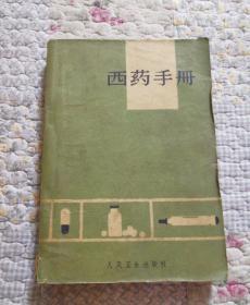 西药手册〈自然旧〉