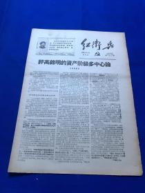 《红卫兵》1969年第167期  评高锦明的资产阶级多中心论