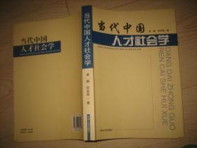 当代中国人才社会学