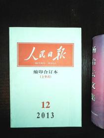 人民日报 缩印合订本 上半月 2013 12
