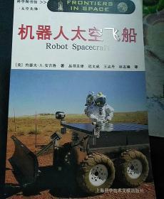 机器人太空飞船
