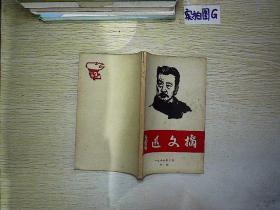 鲁迅文摘 1967  10