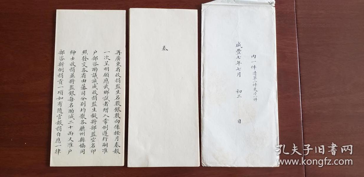清 咸丰年 奏折 皇帝朱批 展览使用不销售