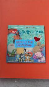 我爱小动物  萧萍 萧晶 译;[新西兰]特蕾西莫洛尼 文图 湖北少儿出版社绘本 9787535366153