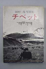田村茂签名版 阿佐美近《西藏写真集》硬精装一册全 日本记者奔赴西藏拍摄 60年代彩色、黑白拉萨街景 人民公社 民兵训练 毛泽东与刘少奇画像 工业老照片 以及大量旧社会西藏奴隶受迫害的照片和资料 研光社1966年发行