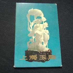 1972年  上海玉雕  明信片15张全