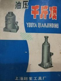 油压千斤顶(上海起重工具厂)