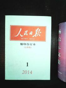 人民日报 缩印合订本 上半月 2014 1