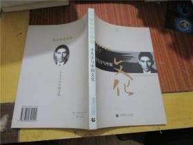 卡夫卡与中国文化