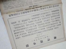 安庆战报-炮打司令部