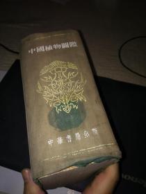 中国植物图鉴(精装,1955年少版权页)