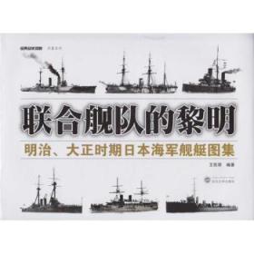 联合舰队的黎明:明治、大正时期日本海军舰艇图集