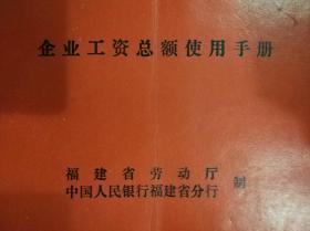 企业工资总额使用手册
