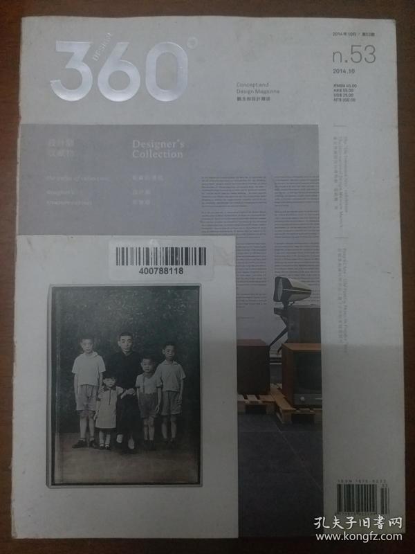design360° 观念与设计 2014.10图片
