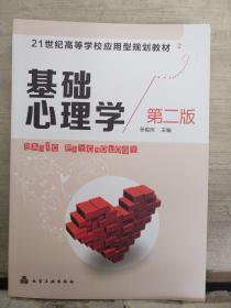 基础心理学(第2版)