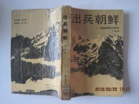 出兵朝鲜----抗美援朝历史纪实(90版91印)