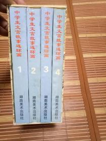 中学生文言故事连环画