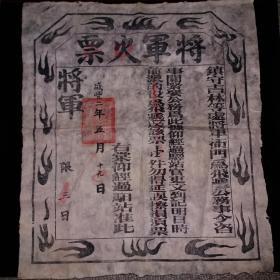 咸丰二年将军火票,镇守吉林等处将军衙门为飞遁公务事今咨!
