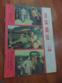 连环画报1978年12期