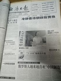 经济日报(2003年8月1日)全16版     建军76周年
