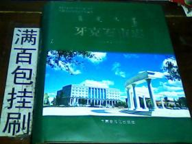 牙克石市志 1990-2005  包邮挂刷