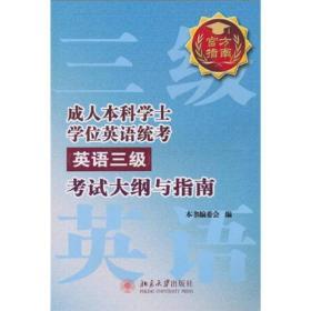 成人本科学士学位英语统考(英语3级)考试大纲与指南