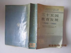 三十五国教育发展(1986---1988)1990年1版1印,印2695册