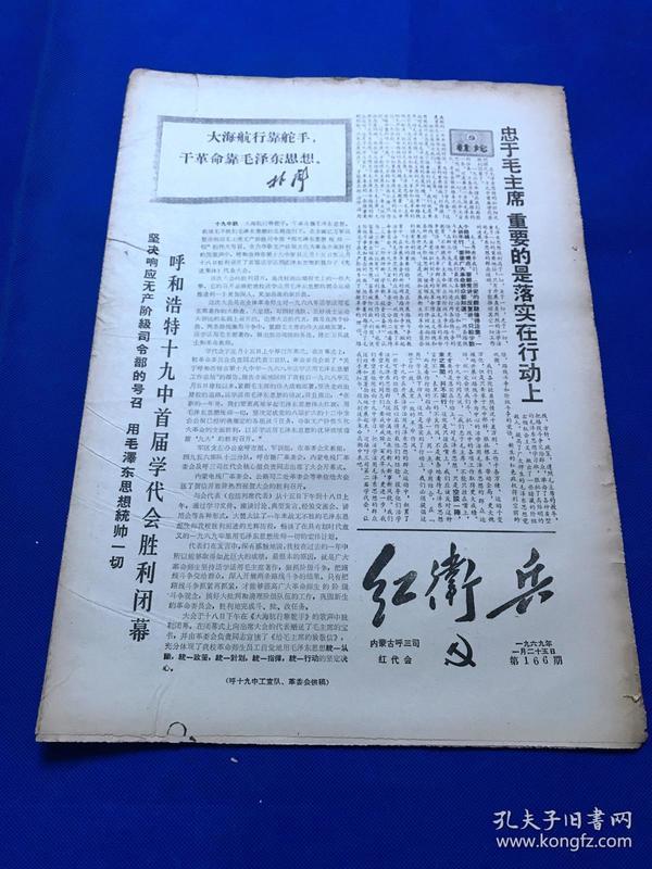 《红卫兵》1969年第166期  不许污蔑解放军