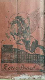 民国飞马牌墨水广告画一幅,由广州艺源美术绘制