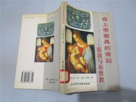 在上帝面具的背后--儒道与基督教