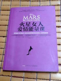 火星女人爱情能量课  正版